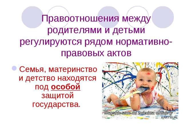 Правоотношения между родителями и детьми регулируются рядом нормативно-правов...