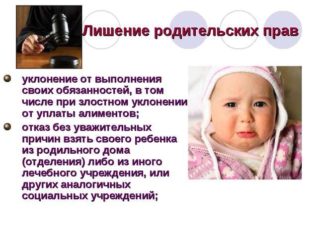 Лишение родительских прав уклонение от выполнения своих обязанностей, в том ч...