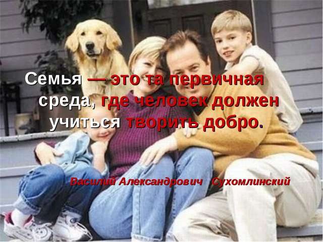 Семья — это та первичная среда, где человек должен учиться творить добро. Вас...