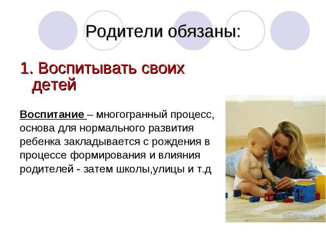 1. Воспитывать своих детей Воспитание – многогранный процесс, основа для норм...