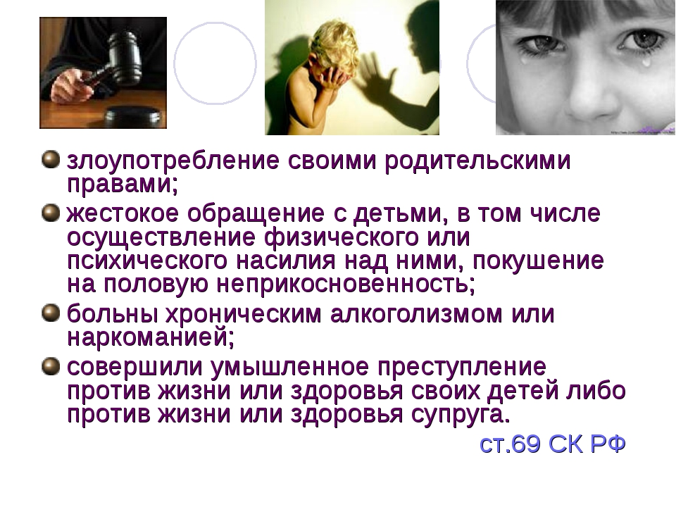 злоупотребление своими родительскими правами; жестокое обращение с детьми, в...