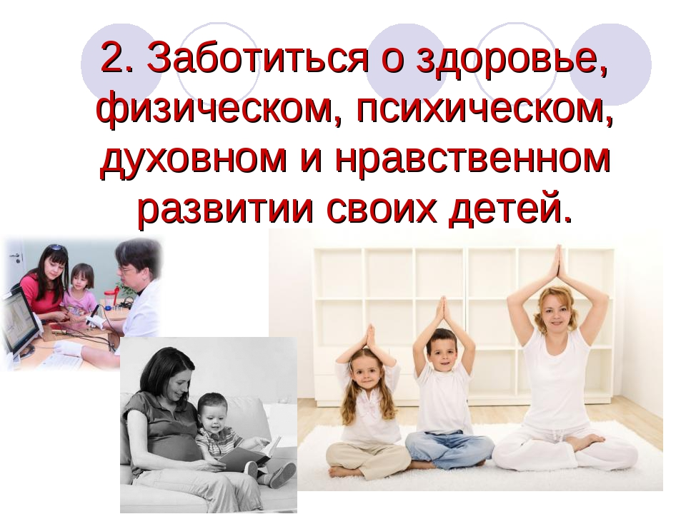 2. Заботиться о здоровье, физическом, психическом, духовном и нравственном ра...