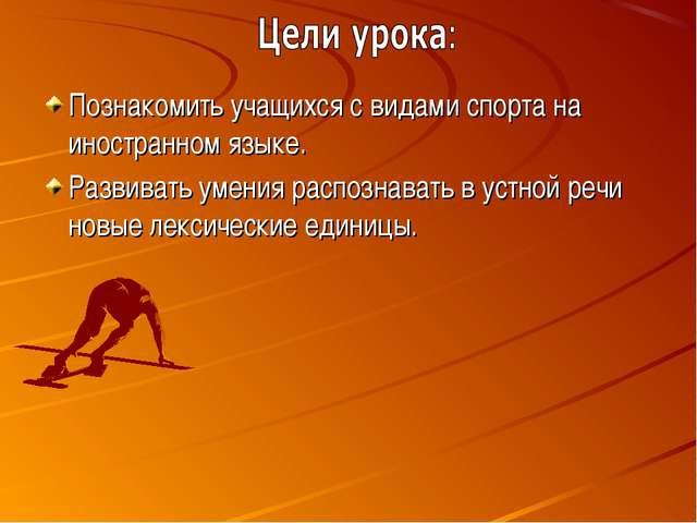 Познакомить учащихся с видами спорта на иностранном языке. Развивать умения р...