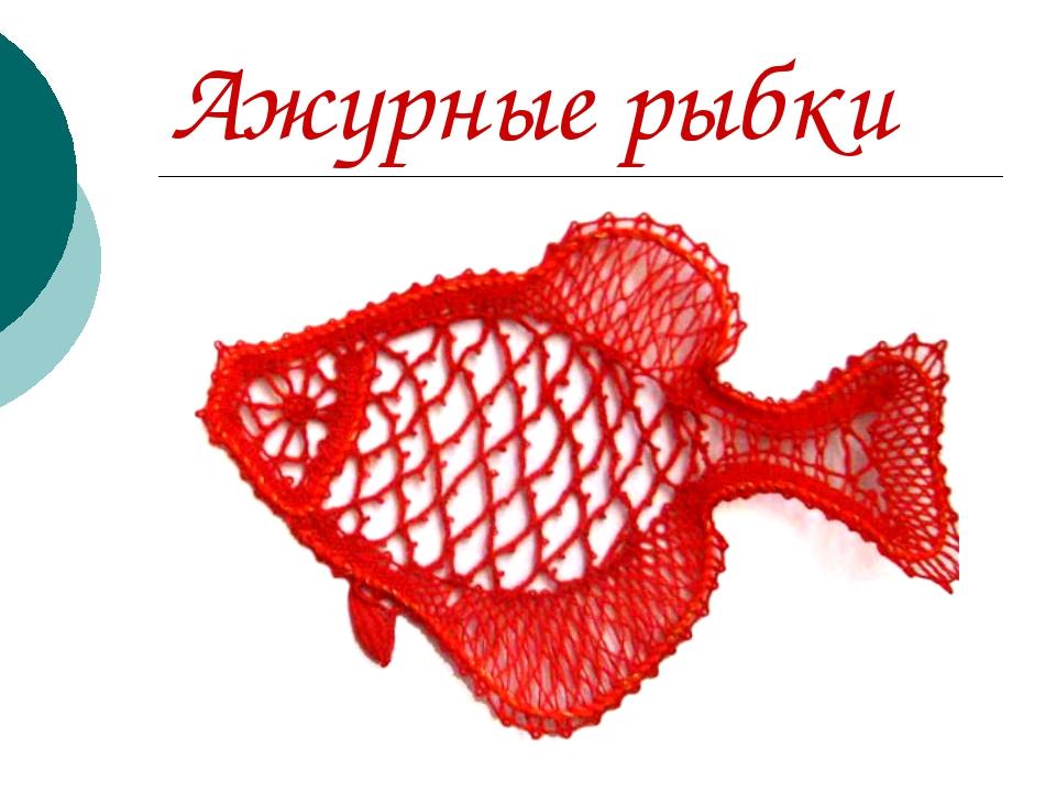 Ажурные рыбки