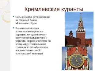Кремлевские куранты Сасы-куранты, установленные на Спасской башне Московского