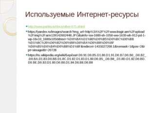 Используемые Интернет-ресурсы http://www.partita.ru/docs/other-075.shtml http