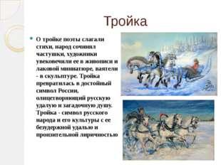 Тройка О тройке поэты слагали стихи, народ сочинял частушки, художники увеков