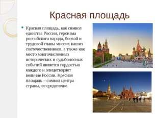 Красная площадь Красная площадь, как символ единства России, героизма российс