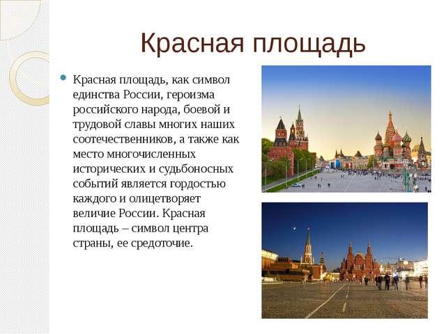 Красная площадь Красная площадь, как символ единства России, героизма российс...