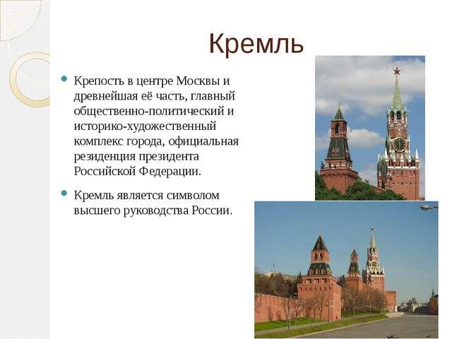 Кремль Крепость в центре Москвы и древнейшая её часть, главный общественно-по...