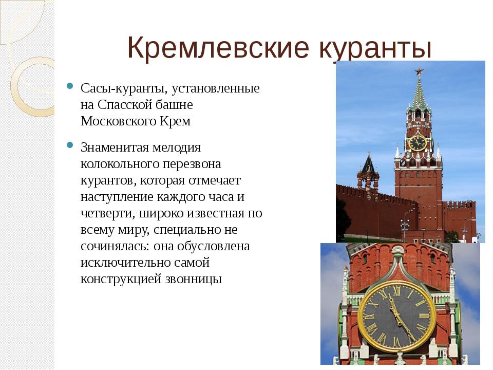 Кремлевские куранты Сасы-куранты, установленные на Спасской башне Московского...