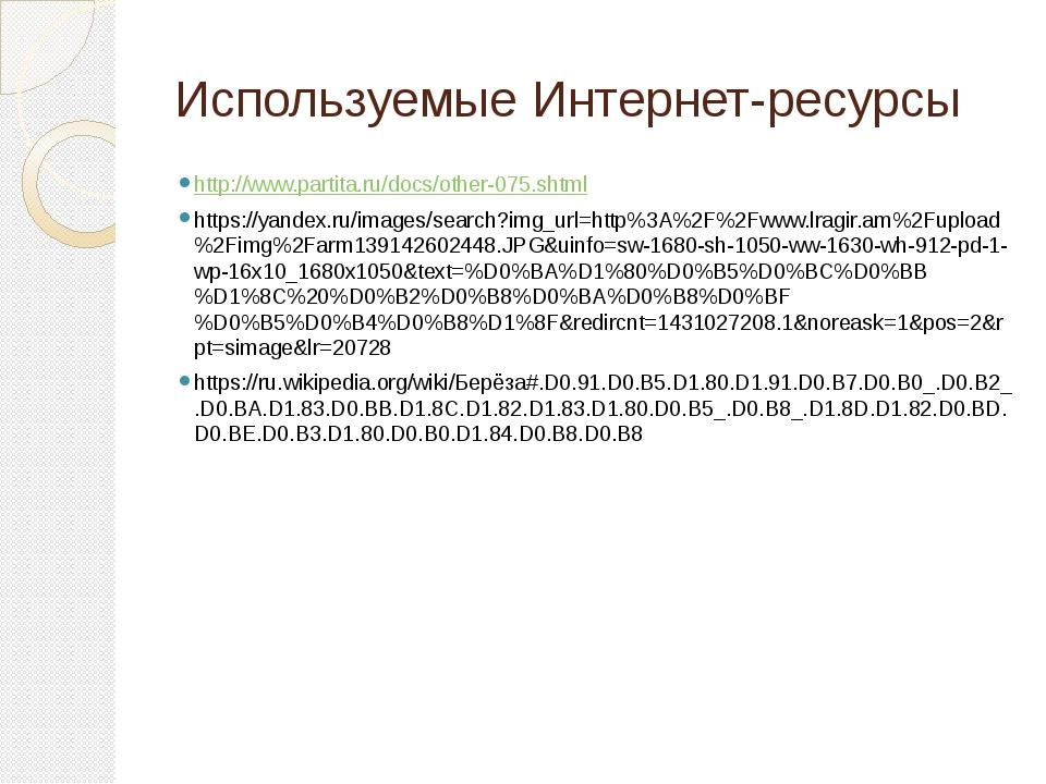 Используемые Интернет-ресурсы http://www.partita.ru/docs/other-075.shtml http...