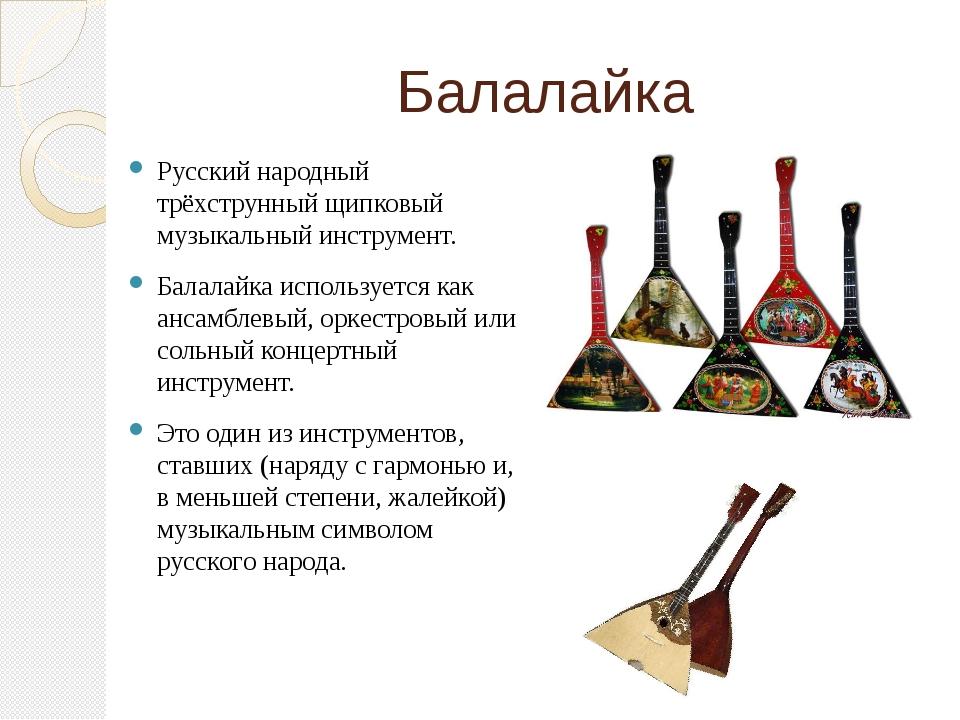 Балалайка Русский народный трёхструнный щипковый музыкальный инструмент. Бала...