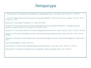 Литература Крыжановский О.Л. О принципах зоогеографического районирования су