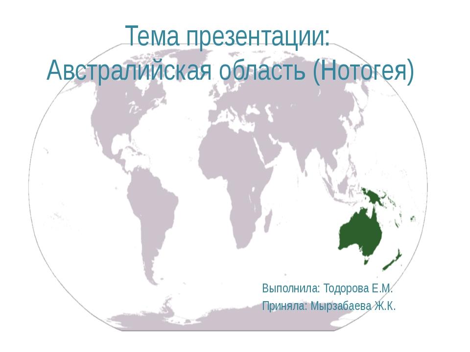 Тема презентации: Австралийская область(Нотогея) Выполнила: Тодорова Е.М. Пр...