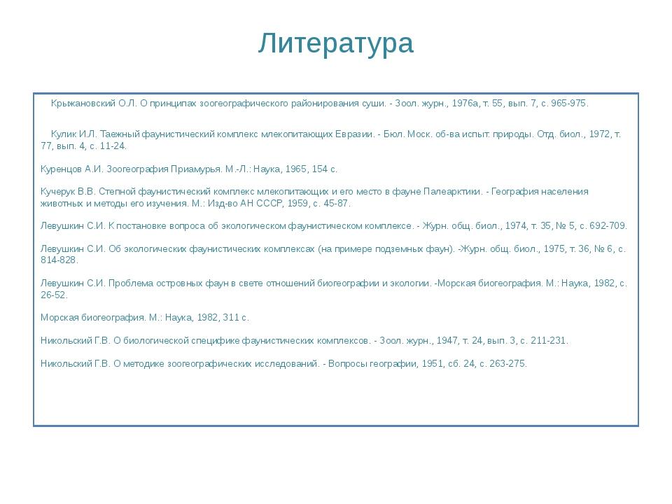 Литература Крыжановский О.Л. О принципах зоогеографического районирования су...