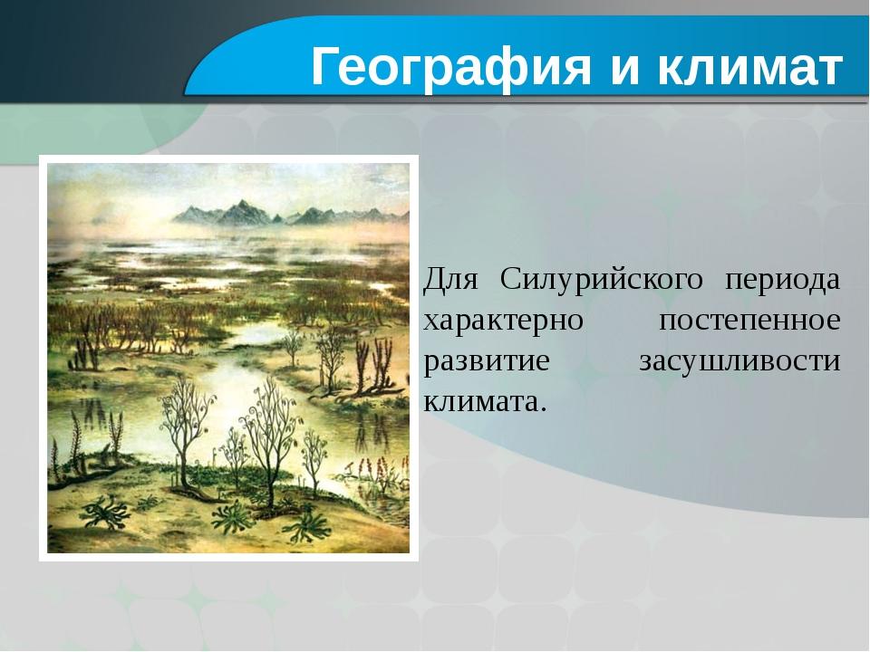 Для Силурийского периода характерно постепенное развитие засушливости климат...