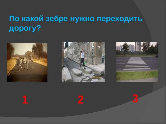 По какой зебре нужно переходить дорогу? 1 3 2