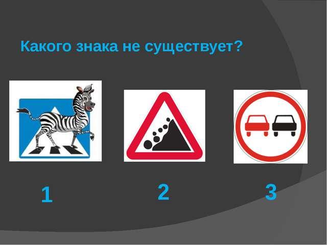 Какого знака не существует? 1 2 3