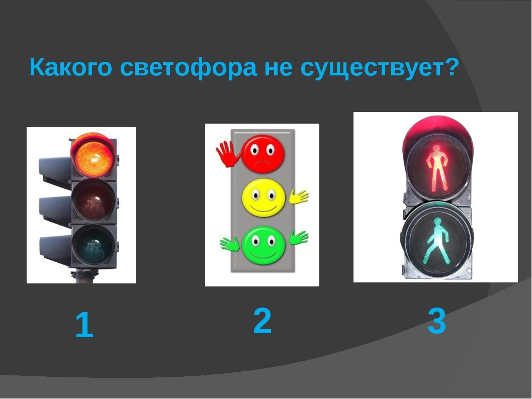 Какого светофора не существует? 2 1 3