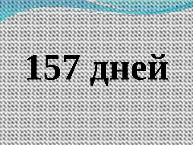 157 дней