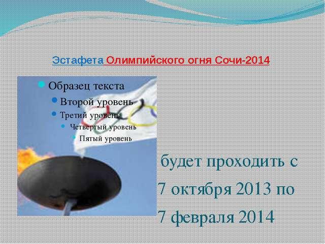 Эстафета Олимпийского огня Сочи-2014 будет проходить с 7 октября 2013 по 7...