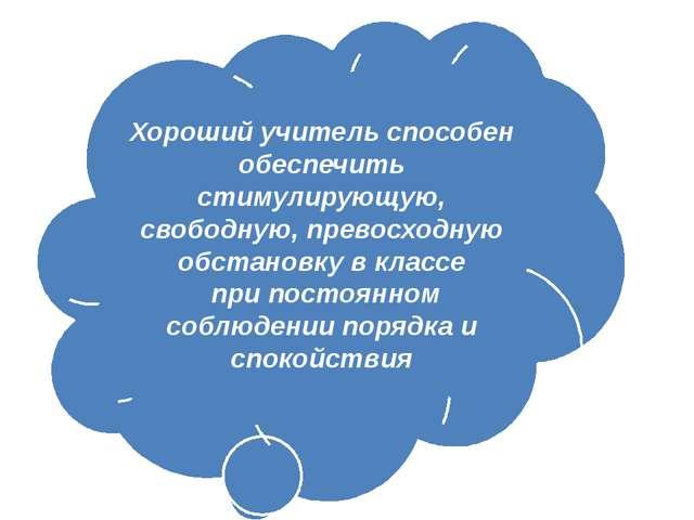Хороший учитель способен обеспечить стимулирующую, свободную, превосходную об...