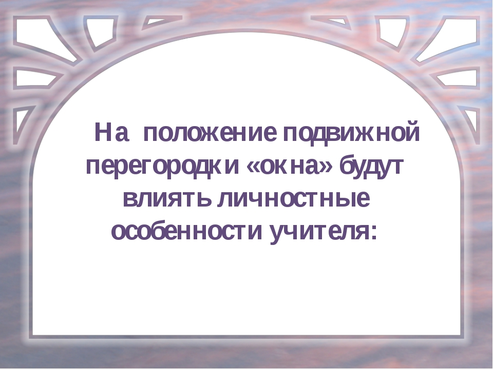 На положение подвижной перегородки «окна» будут влиять личностные особенности...