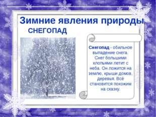 Зимние явления природы СНЕГОПАД Снегопад - обильное выпадение снега. Снег бол