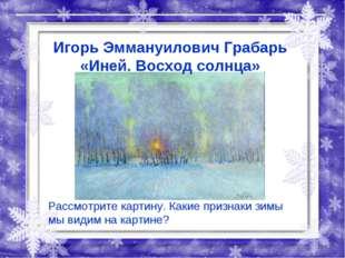 Игорь Эммануилович Грабарь «Иней. Восход солнца» Рассмотрите картину. Какие п
