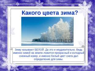Какого цвета зима? Зиму называют БЕЛОЙ. Да это и неудивительно. Ведь именно з