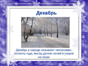 Декабрь Декабрь в народе называют «ветрозим», полночь года, месяц долгих ноче
