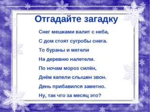 Отгадайте загадку Снег мешками валит с неба, С дом стоят сугробы снега. То бу