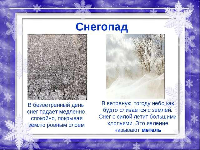 Снегопад В безветренный день снег падает медленно, спокойно, покрывая землю р...
