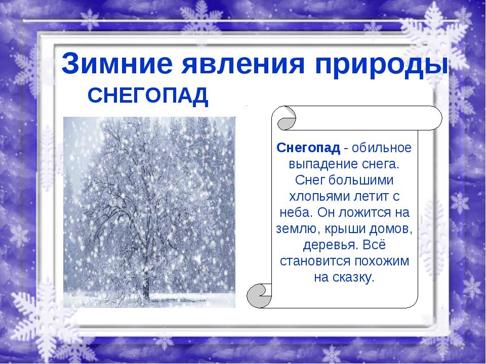 Зимние явления природы СНЕГОПАД Снегопад - обильное выпадение снега. Снег бол...