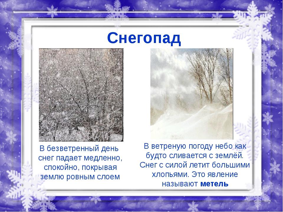Стих погода о снеге