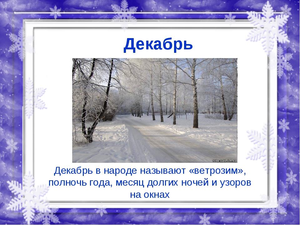рецепт ароматного картинки зимние месяцы по отдельности стихами пост