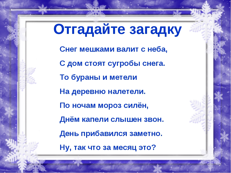 Отгадайте загадку Снег мешками валит с неба, С дом стоят сугробы снега. То бу...
