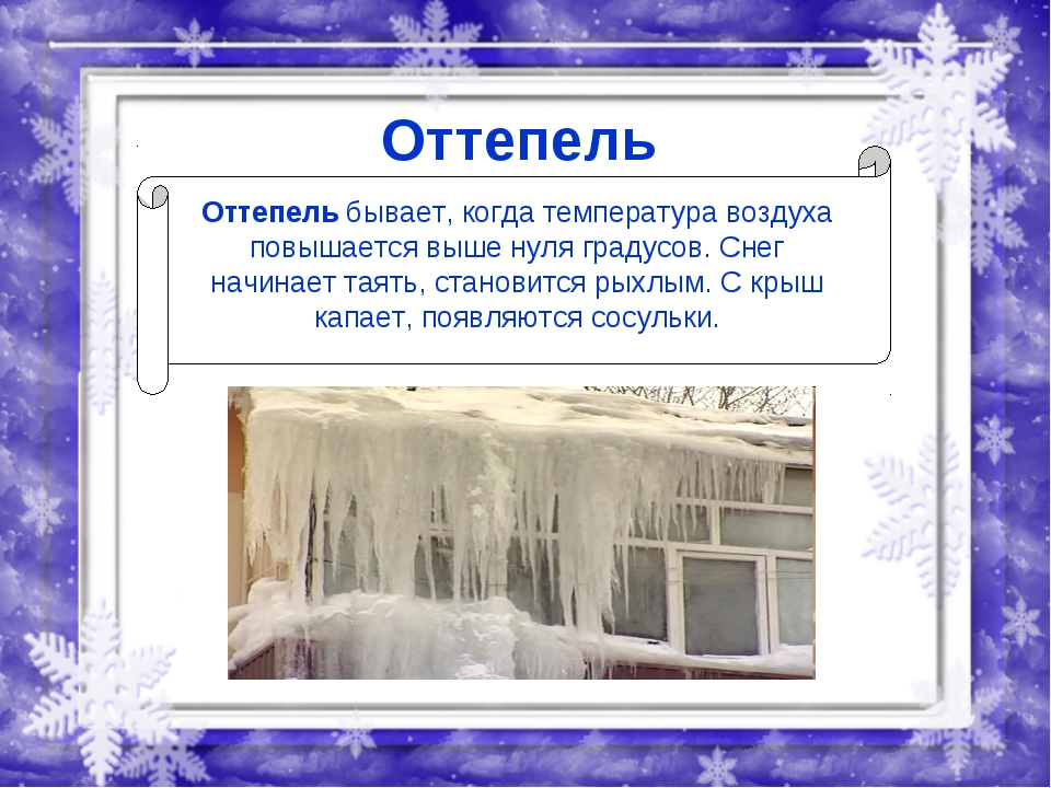 Оттепель Оттепель бывает, когда температура воздуха повышается выше нуля град...