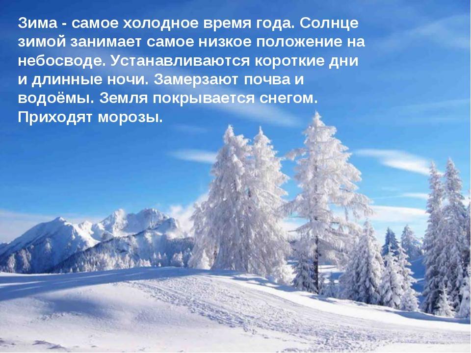 Зима - самое холодное время года. Солнце зимой занимает самое низкое положени...