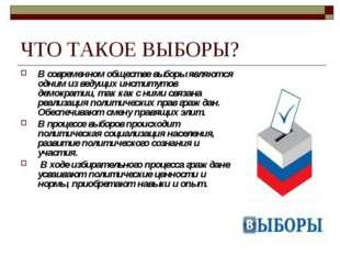 ЧТО ТАКОЕ ВЫБОРЫ? В современном обществе выборы являются одним из ведущих инс
