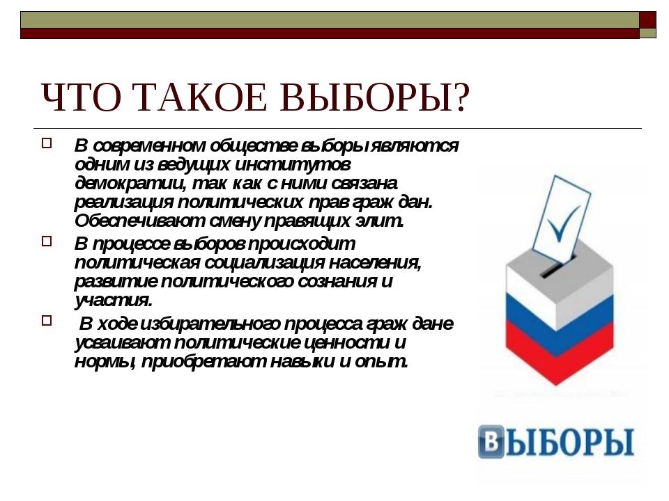 ЧТО ТАКОЕ ВЫБОРЫ? В современном обществе выборы являются одним из ведущих инс...