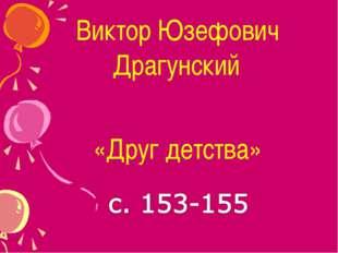 Виктор Юзефович Драгунский «Друг детства»