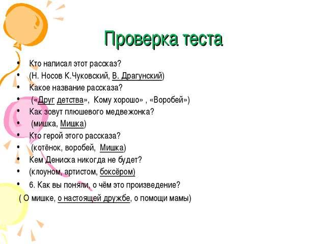 Проверка теста Кто написал этот рассказ? (Н. Носов К.Чуковский, В. Драгунский...