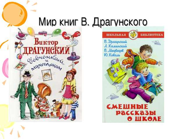 Мир книг В. Драгунского