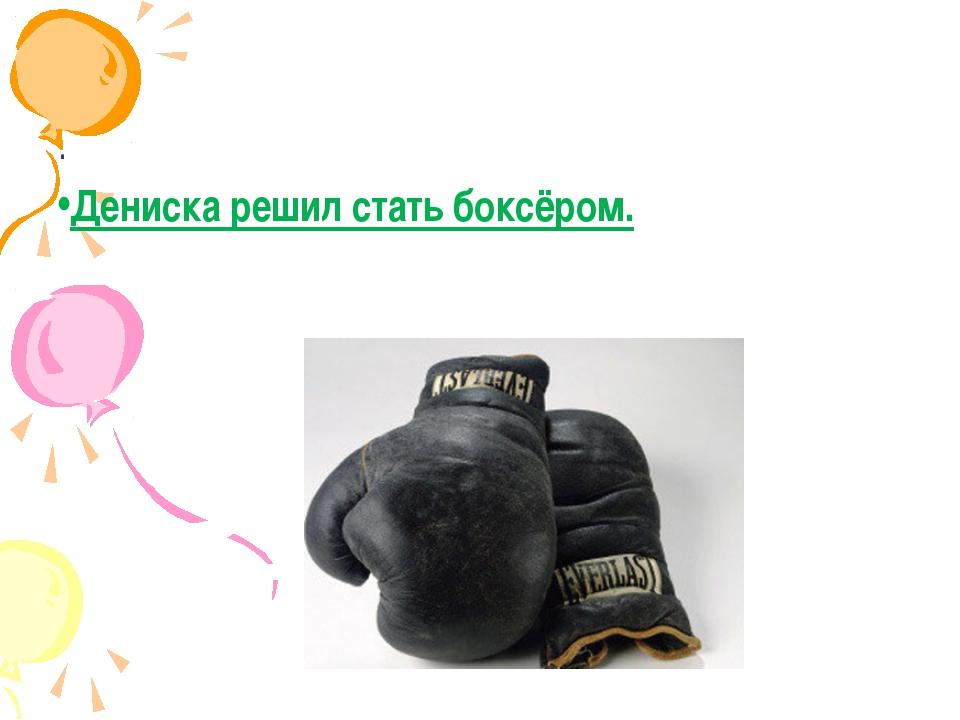 . Дениска решил стать боксёром.