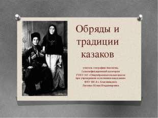 Обряды и традиции казаков учитель географии-биологии, I квалификационной кате