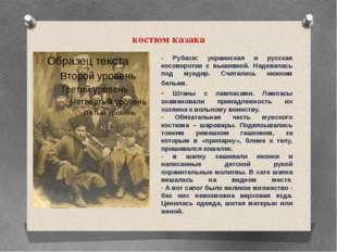костюм казака - Рубахи: украинская и русская косоворотки с вышивкой. Надевала