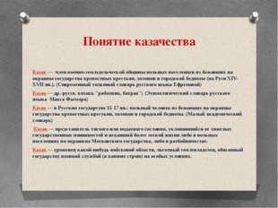 Понятие казачества Казак— член военно-земледельческой общины вольных поселе