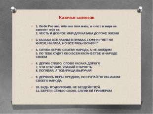 Казачьи заповеди 1. Люби Россию, ибо она твоя мать, и ничто в мире не заменит